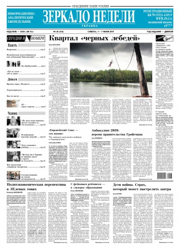 Зеркало недели. Украина №20 06/2019