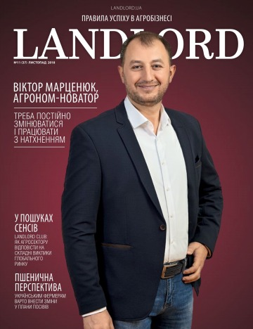 Landlord (Землевласник) №11 12/2018