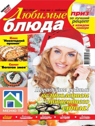 Любимые блюда №12 12/2012