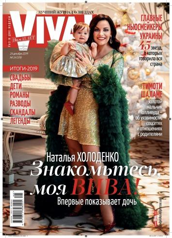 Viva! Украина №24 01/2020