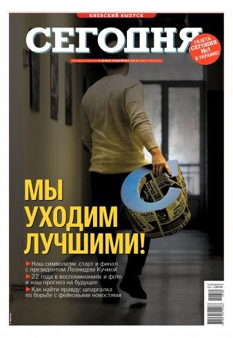Сегодня. Киевский выпуск №180 09/2019