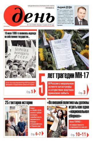 День. На русском языке №124 07/2019
