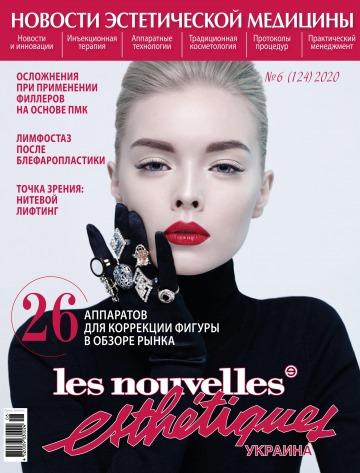 Les Nouvelles Esthetiques Украина №6 12/2020