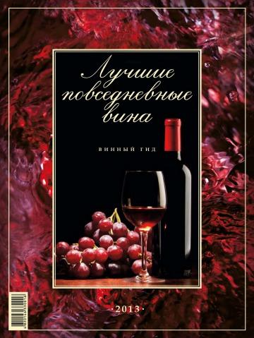 Винный гид. Лучшие повседневные вина 2013 года №1 06/2013