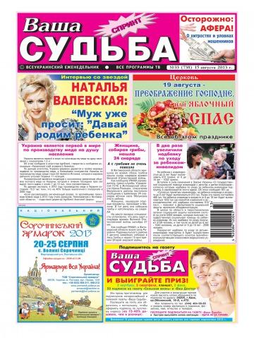 Ваша судьба-спринт №33 08/2013