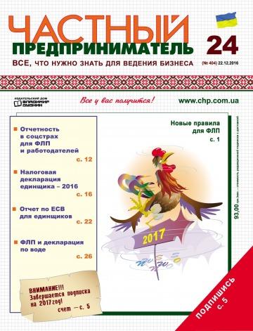 Частный предприниматель газета №24 12/2016
