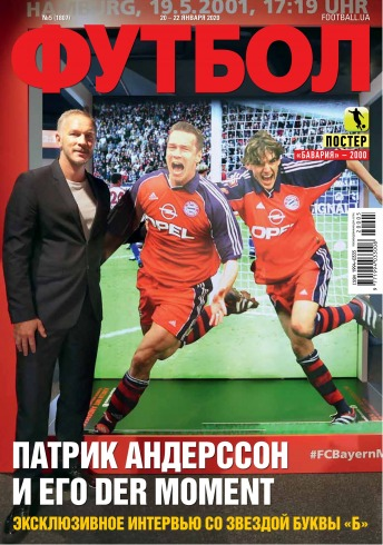 Футбол №5 01/2020