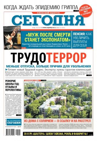 Сегодня. Киевский выпуск №173 09/2019
