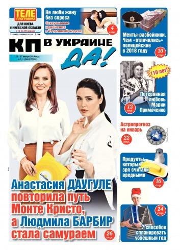 Комсомольская правда (четверг) №1-2 01/2019