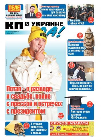 Комсомольская правда (четверг) №179 11/2019
