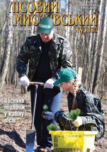 Лісовий і мисливський журнал №2 05/2014