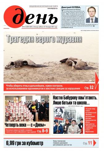День. На русском языке. (пятница) №4-5 01/2021