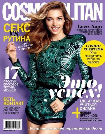 Cosmopolitan в Украине №4 04/2015