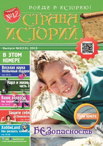 Страна Историй №12 04/2013