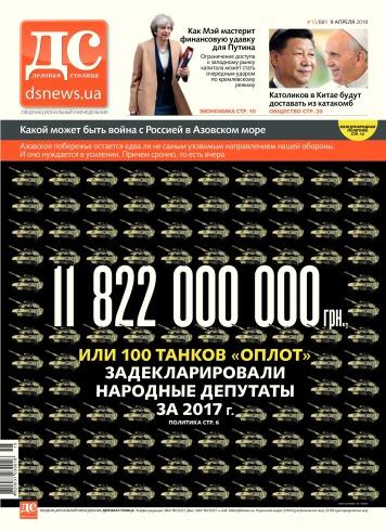 Деловая столица №15 04/2018