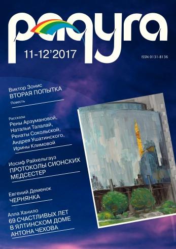 Радуга №11-12 12/2017