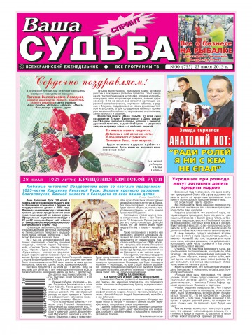 Знакомств киев для газета