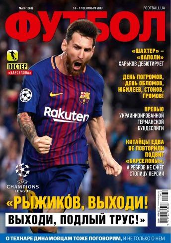 Футбол №73 09/2017