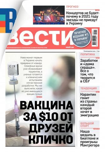 Вести №11 01/2021