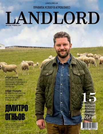 Landlord (Землевласник) №12 12/2017