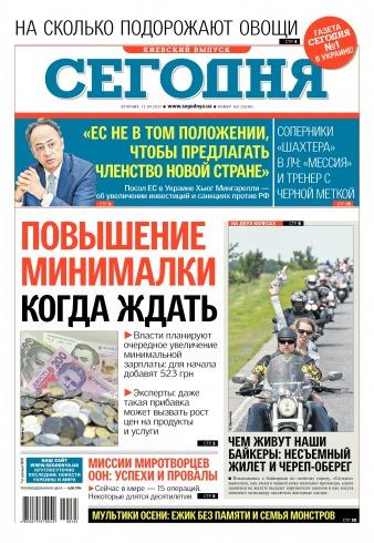 Сегодня. Киевский выпуск №165 09/2017