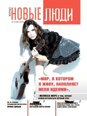 Новые люди №2 03/2013