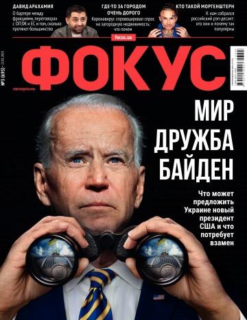 Еженедельник Фокус №3 01/2021