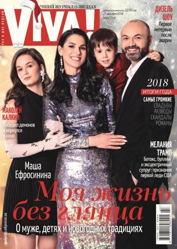 Viva! Украина №24 12/2018