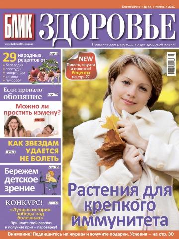 БЛИК Здоровье №11 11/2011