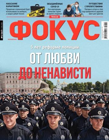 Еженедельник Фокус №15 06/2020
