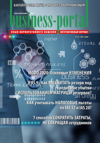 Бухгалтерская наука №3 03/2020