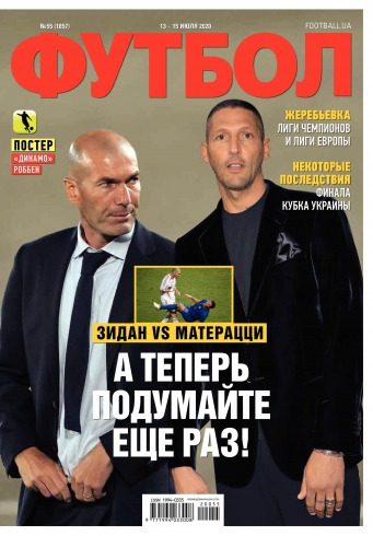 Футбол №55 07/2020