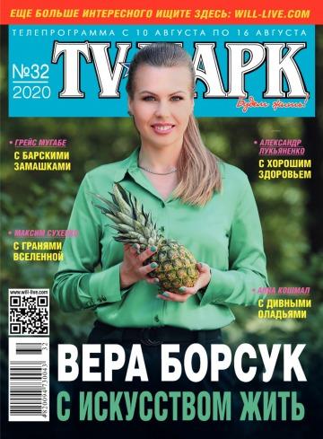 TV-Парк №32 08/2020