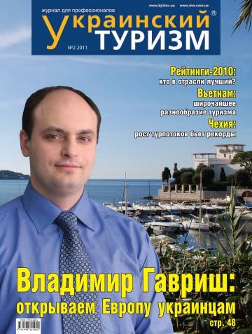 Украинский туризм №2 03/2011
