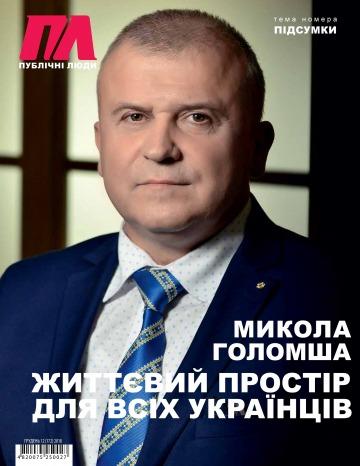 Публичные люди №12 12/2018