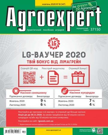 Agroexpert №10 10/2020