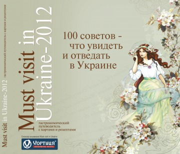 Must visit in Ukraine №1 01/2012
