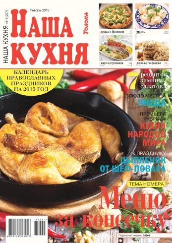 Наша кухня №1 01/2015