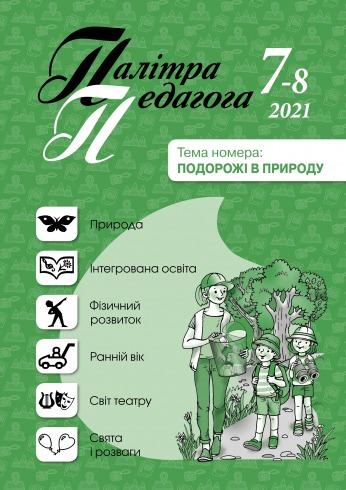 Палітра педагога №7-8 07/2021