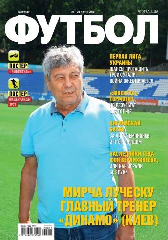 Футбол №59 07/2020