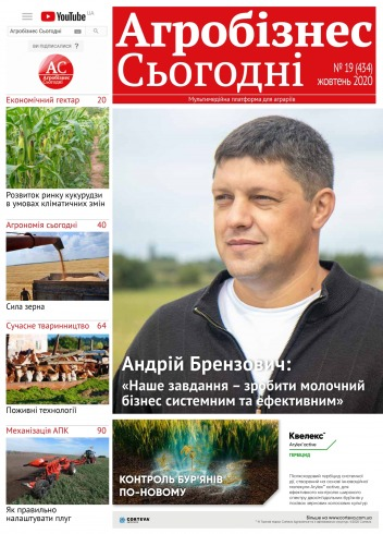 """газета """" Агробізнес Сьогодні"""" №19 10/2020"""