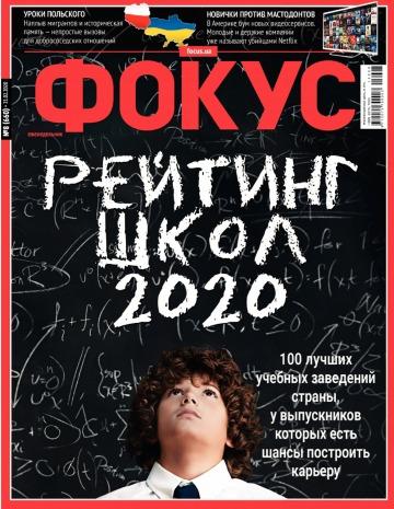 Еженедельник Фокус №8 02/2020