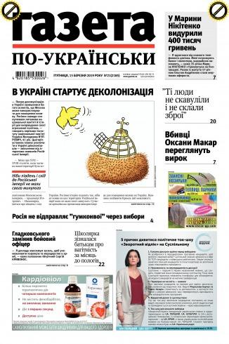 Газета по-українськи №21 03/2019