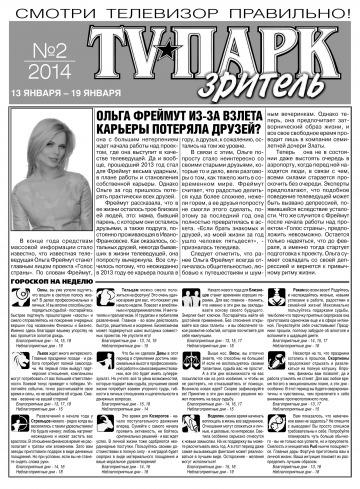 TV-Парк. Зритель №2 01/2014