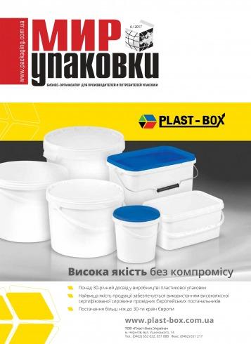 Мир упаковки №6 12/2017