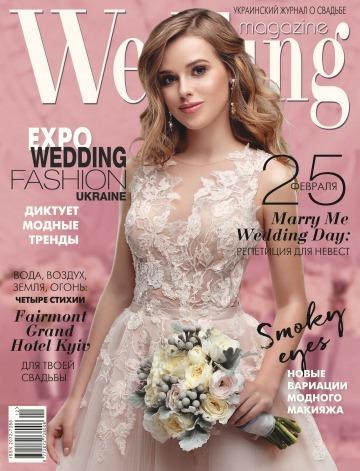 Wedding magazine №4 12/2017