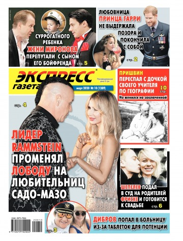 Экспресс-газета №10 03/2020