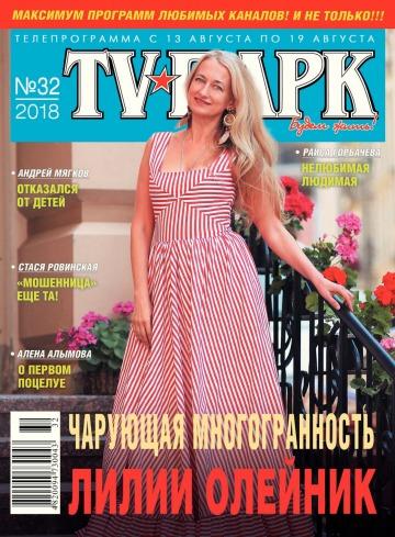 TV-Парк №32 08/2018