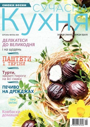 Сучасна кухня №3-4 03/2020