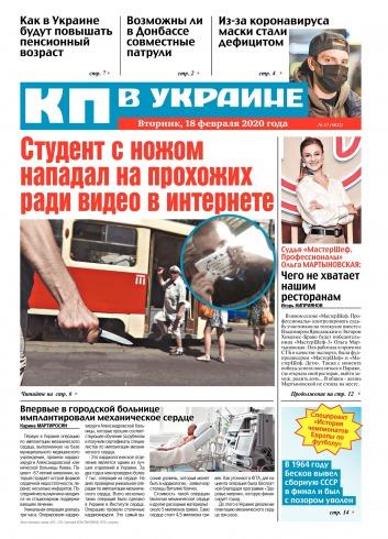 Комсомольская правда №23 02/2020